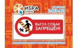 Табличка - Выгул собак запрещен