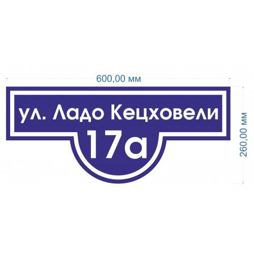 Адресная табличка купить Красноярск