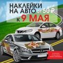 Наклейки на автомобиль 9 мая (Оптовикам скидки)