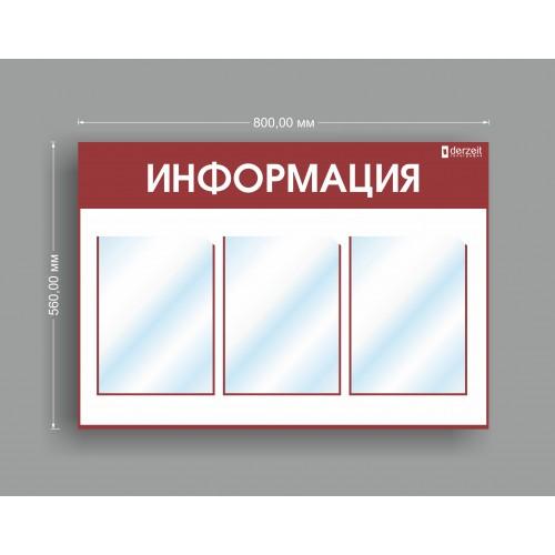 Информационный стенд 800х560мм