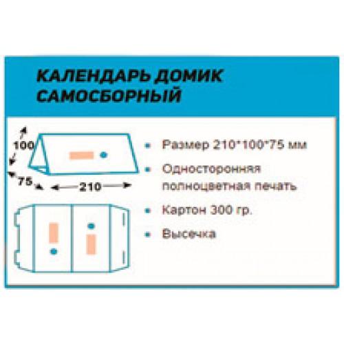 Календарь домик 210*100*75